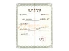 上海实干实业有限公司开户许可证